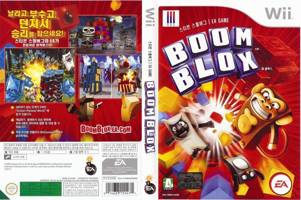 붐 블록스 Wii coverfullHQ (RBKK69)