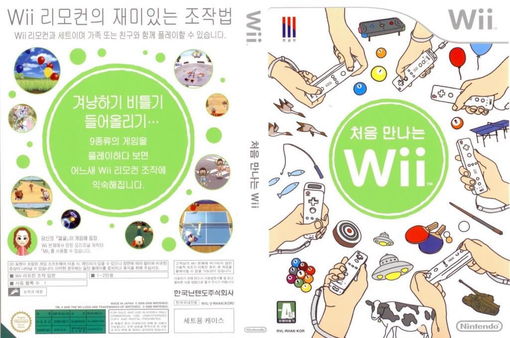 처음 만나는 Wii Wii coverfullHQ (RHAK01)