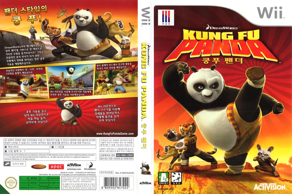 쿵푸팬더 Wii coverfullHQ (RKPK52)