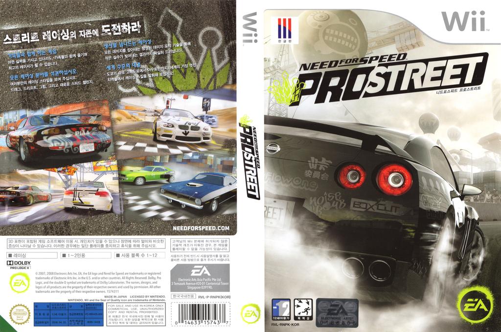 니드포스피드: 프로스트리트 Wii coverfullHQ (RNPK69)