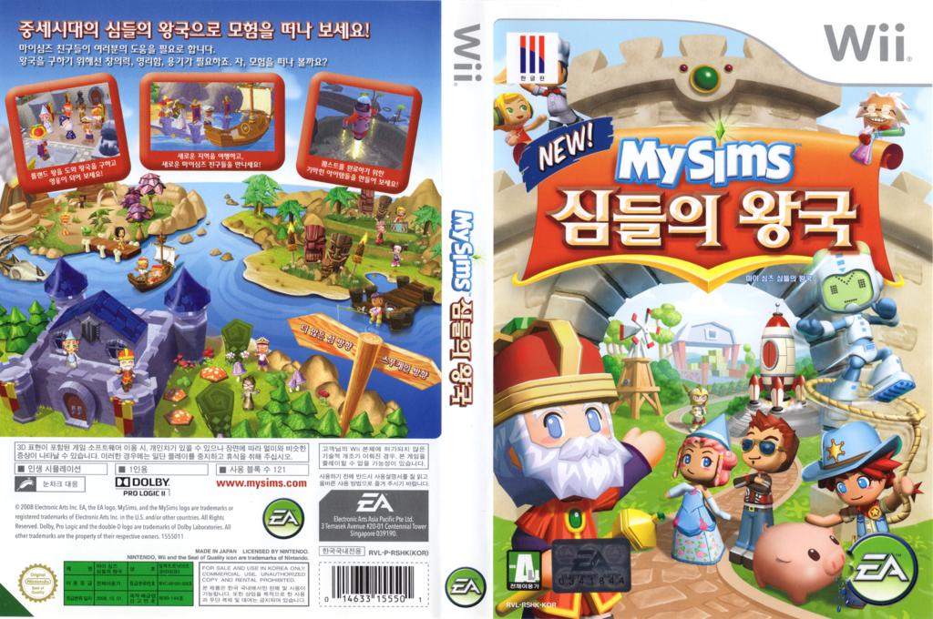 마이 심즈 심들의 왕국 Wii coverfullHQ (RSHK69)