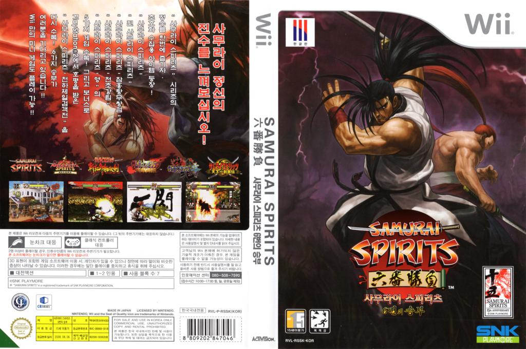 사무라이 스피리츠 6번의 승부 Wii coverfullHQ (RSSK52)