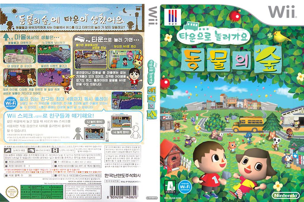 타운으로 놀러가요 동물의 숲 Wii coverfullHQ (RUUK01)