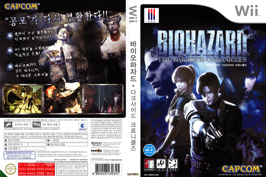 바이오 하자드: 다크사이드 크로니클즈 Wii coverfullHQ (SBDK08)