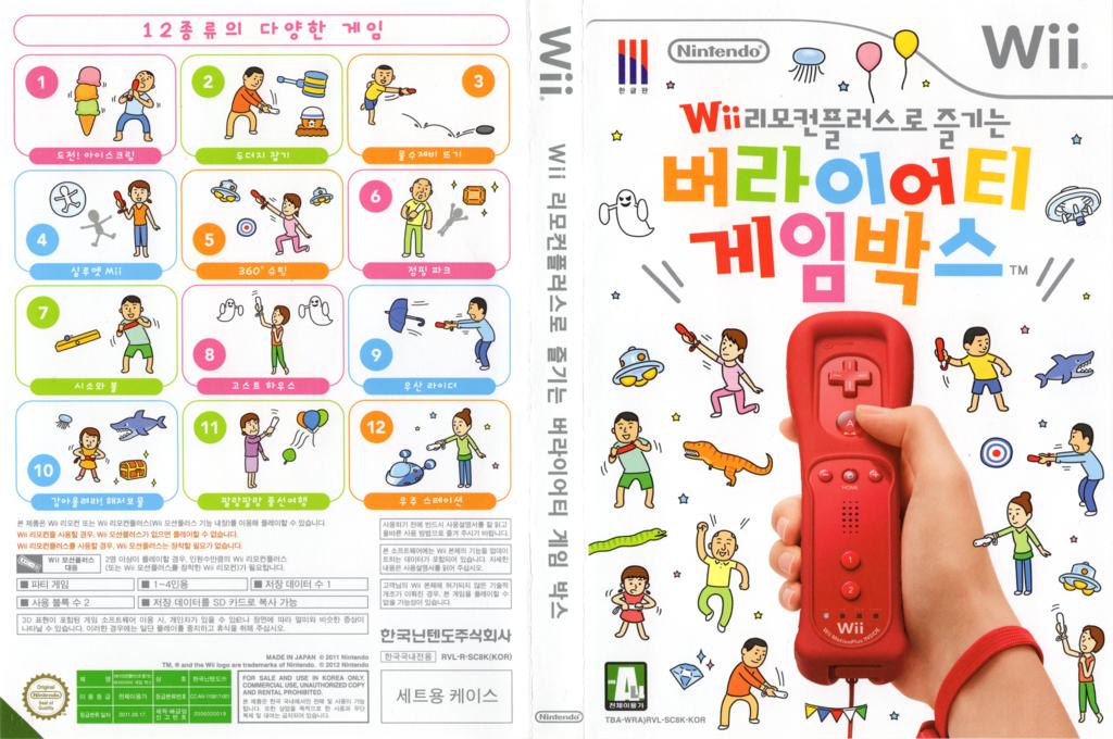 Wii 리모컨플러스로 즐기는 버라이어티 게임 박스 Wii coverfullHQ (SC8K01)