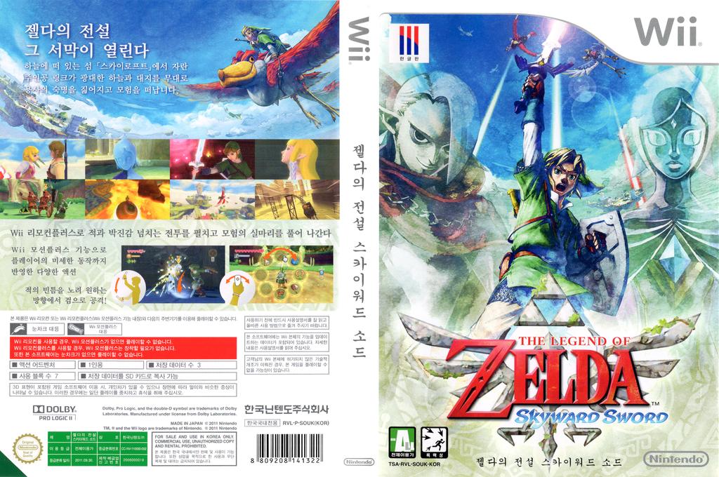 젤다의 전설 스카이워드 소드 Wii coverfullHQ (SOUK01)