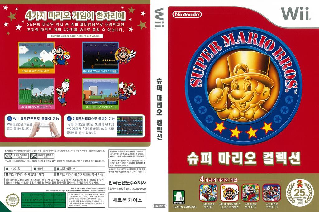 슈퍼 마리오 컬렉션 Wii coverfullHQ (SVMK01)