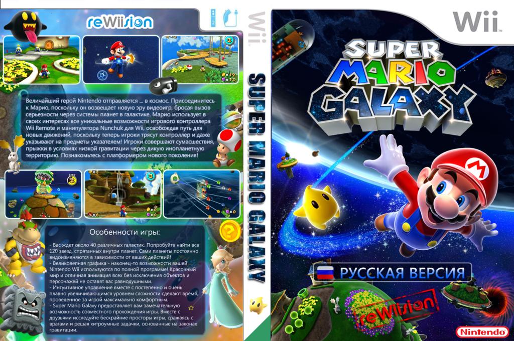 Super Mario Galaxy Wii coverfullHQ (RMGR01)