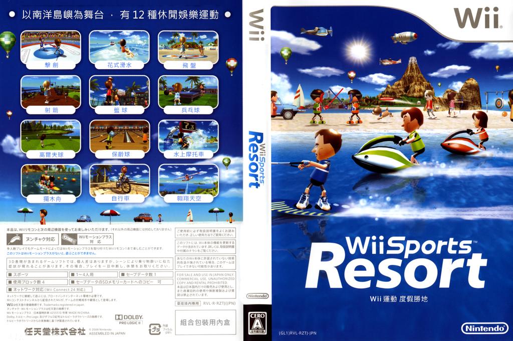 Wii運動 度假勝地 繁體中文版[MP] Wii coverfullHQ (RZTW01)