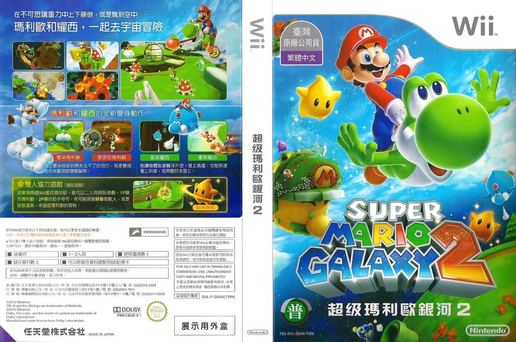 超級瑪利歐銀河2 繁體中文版 Wii coverfullHQ (SB4W01)