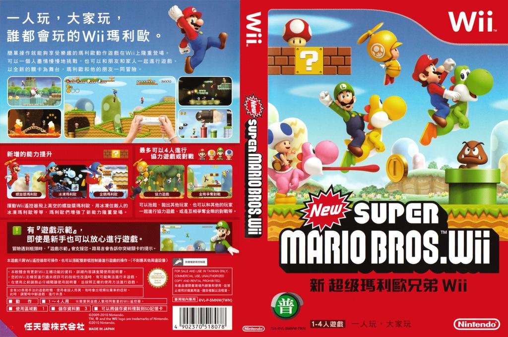 新超級瑪利歐兄弟Wii 繁體中文版(中) Wii coverfullHQ (SMNW01)