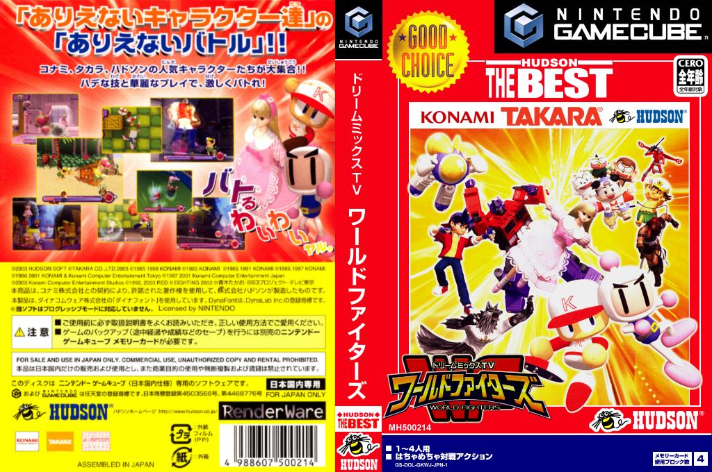 ドリームミックスTV ワールドファイターズ Wii coverfullHQ2 (GKWJ18)