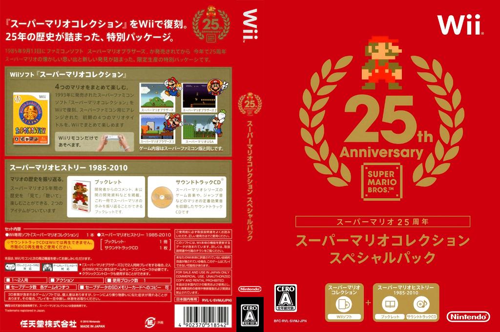 スーパーマリオコレクション Wii coverfullHQ2 (SVMJ01)