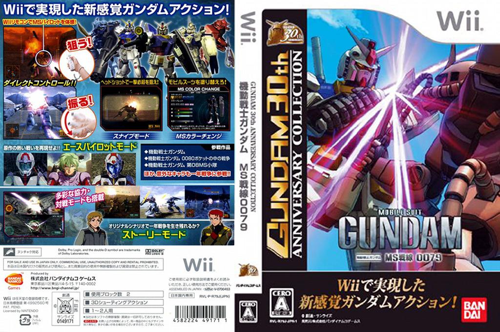 機動戦士ガンダム MS戦線0079 Wii coverfullHQB (R79JAF)