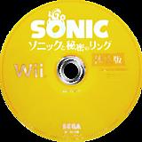 ソニックと秘密のリング (Demo) Wii disc (DSRJ8P)
