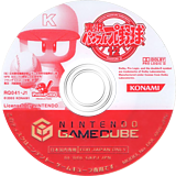 実況パワフルプロ野球12決定版 GameCube disc (GKEJA4)