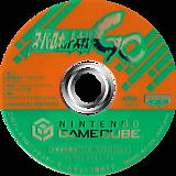 スーパーロボット大戦 GC GameCube disc (GRWJD9)