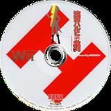涼宮ハルヒの並列 Wii disc (R44J8P)