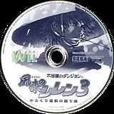 不思議のダンジョン 風来のシレン3 -からくり屋敷の眠り姫- Wii disc (RFSJ8P)