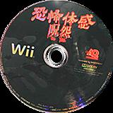 恐怖体感 呪怨 Wii disc (RJOJJ9)