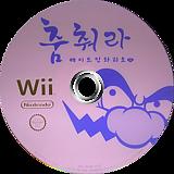 춤춰라 메이드 인 와리오 Wii disc (RODK01)