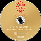 ゼルダの伝説 スカイウォードソード Wii disc (SOUJ01)