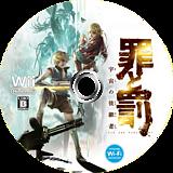 罪と罰 宇宙の後継者 Wii disc (R2VJ01)