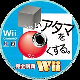 シカクいアタマをマルくする。Wii Wii disc (R4MJ0Q)