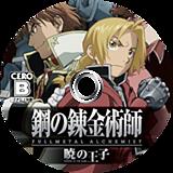 鋼の錬金術師 FULLMETAL ALCHEMIST -暁の王子- Wii disc (R6JJGD)