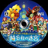 チョコボの不思議なダンジョン 時忘れの迷宮 Wii disc (R7FJGD)