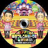 東京フレンドパークⅡ Wii disc (R89JEL)