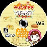 クッキングママ みんなといっしょにお料理大会 Wii disc (RCCJC0)