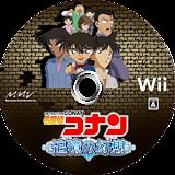 名探偵コナン -追憶の幻想- Wii disc (RCOJ99)