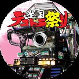全国デコトラ祭り Wii disc (RDEJ0A)