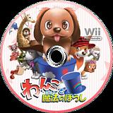 わんこと魔法のぼうし Wii disc (RDOJ41)