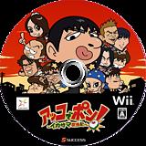 アッコでポン!〜イカサマ放浪記〜 Wii disc (RHPJ8N)