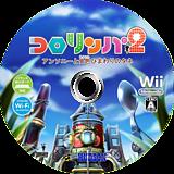 コロリンパ2 -アンソニーと黃金のひまわりのタネ- Wii disc (RK6J18)