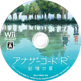 アナザーコード:R 記憶の扉 Wii disc (RNOJ01)