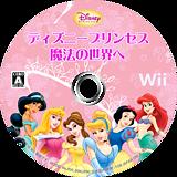 ディズニープリンセス 魔法の世界へ Wii disc (RPSJ4Q)
