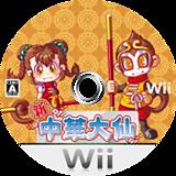 新・中華大仙 マイケルとメイメイの冒険 Wii disc (RTDJES)