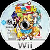 しゃるうぃ〜☆たころん Wii disc (RTKJDQ)