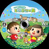 街へいこうよ どうぶつの森 Wii disc (RUUJ01)