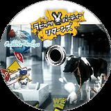 ラビッツ・パーティー リターンズ Wii disc (RY2J41)