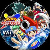 メタルファイト ベイブレード ガチンコスタジアム Wii disc (SBBJ18)