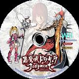 悪魔城ドラキュラ ジャッジメント Wii disc (RDGJA4)