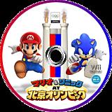 マリオ&ソニック AT 北京オリンピック Wii disc (RWSJ01)