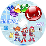 ぷよぷよ7 Wii disc (RY4J8P)