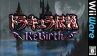ドラキュラ伝説 ReBirth WiiWare cover (WD9J)