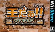 王だぁ! WiiWare cover (WODJ)