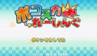 ポコスカれーしんぐ WiiWare cover (WP5J)
